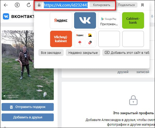 копирование ссылки на скрытый профиль Вконтакте
