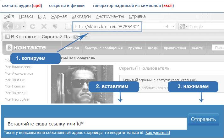 просмотр закрытого профиля Вконтакте по id