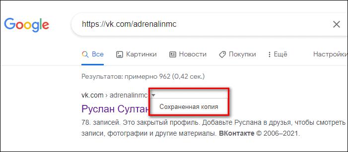 сохраненная копия профиля ВК в Google