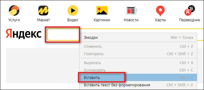 вставка ссылки в поисковую строку Яндекс