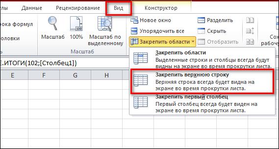 закрепление верхней строки таблицы