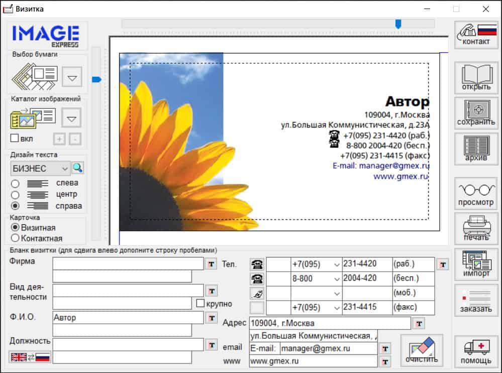 главное окно программы визитка дизайн