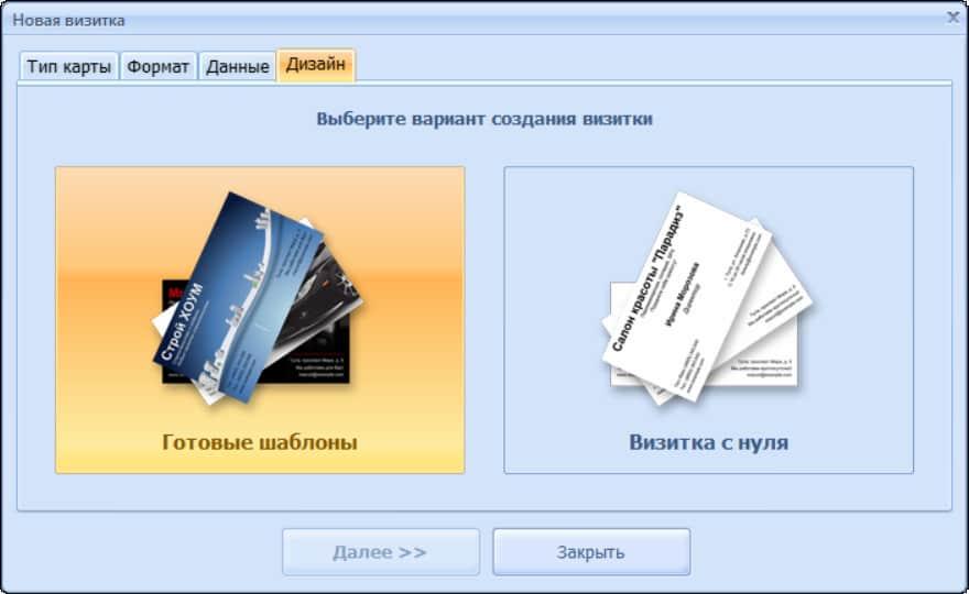 готовые шаблоны или визитка с нуля
