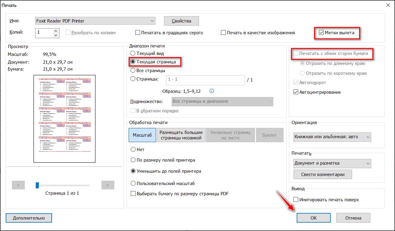 настройка параметров печати