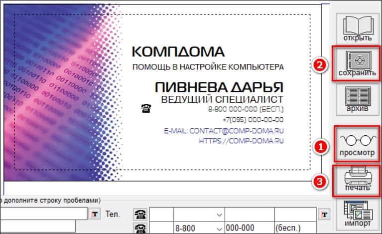 сохранение, просмотр или печать визитки