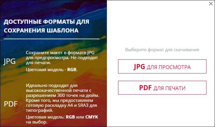 сохранение визитки в jpg или pdf
