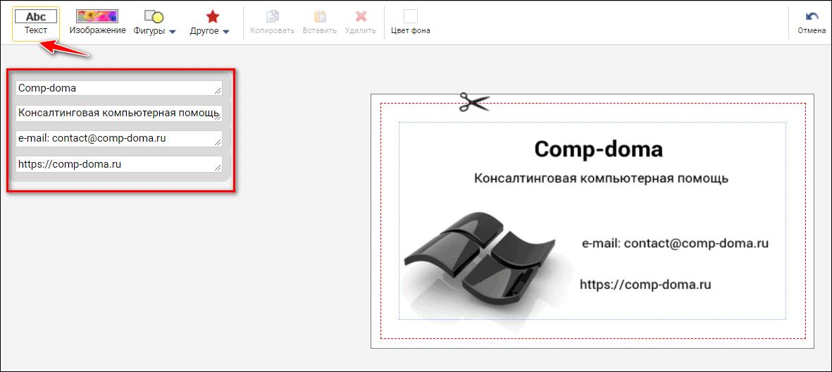 создание полей инструментом текст