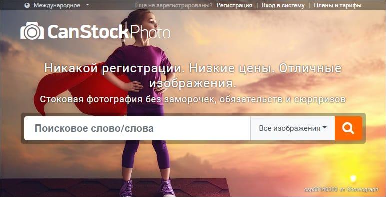 фотосток CanStockPhoto
