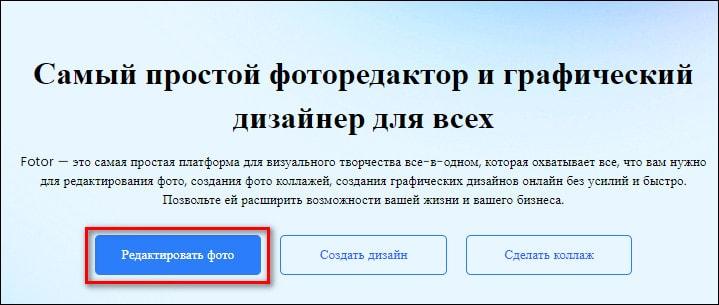 кнопка редактировать фото в Fotor