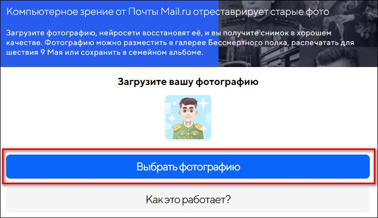 кнопка выбрать фотографию