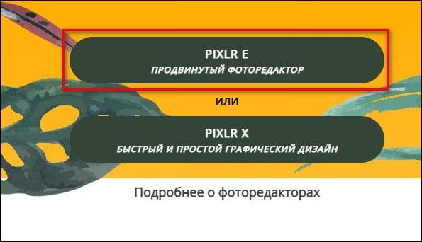 PIXLR E Продвинутый фоторедактор