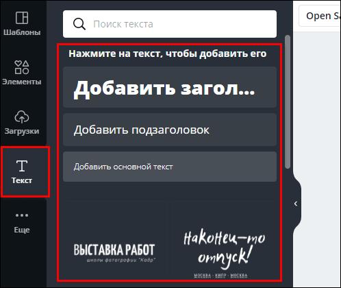 раздел текст на панели инструментов