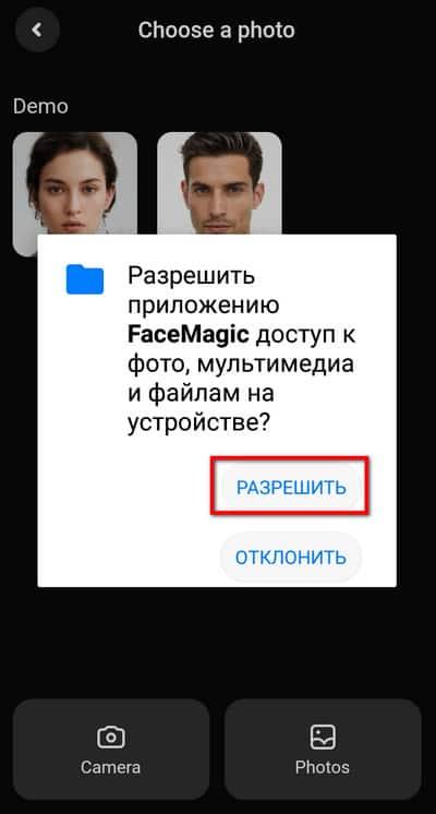 разрешить приложению facemagic доступ к фото