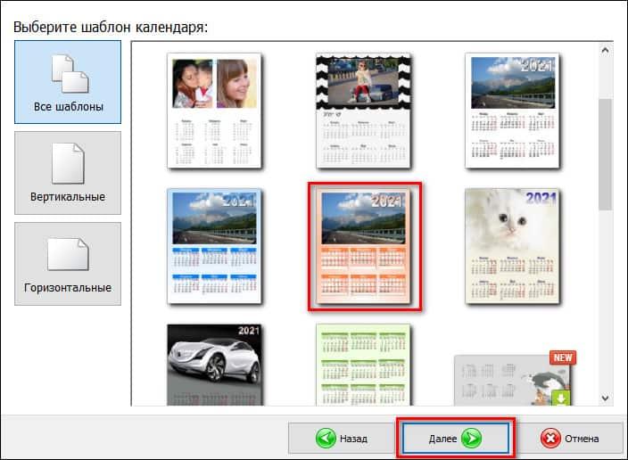 шаблоны в программе дизайн календарей