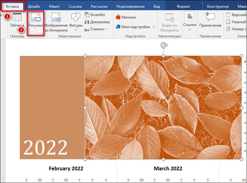 смена картинки календаря в Ворде
