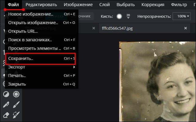 сохранение фото через меню файл