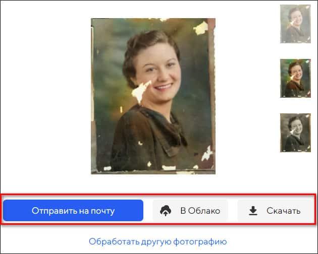 три варианта фото после реставрации