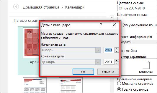установка начальной и конечной даты