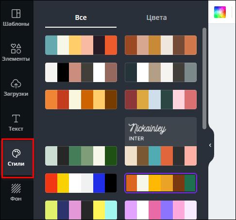 установка цветовой палитры
