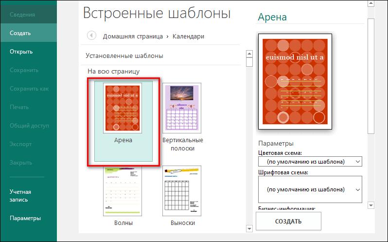 выбор макета календаря