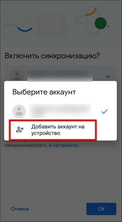 добавить аккаунт на устройство