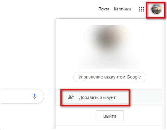 добавить аккаунт в Chrome на компьютере