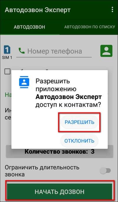 доступ Атодозвон Эксперт к контактам