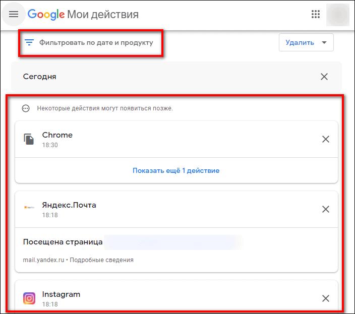 google мои действия