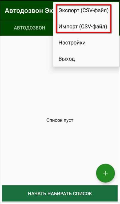 импорт и экспорт CSV-файла с контактами