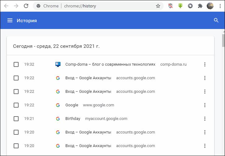 история браузера за сегодня