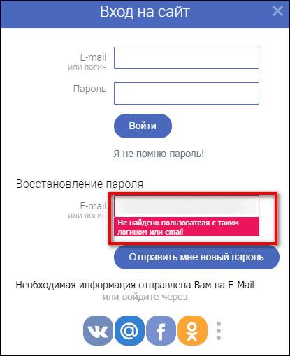 не найдено пользователя с таким логином или email