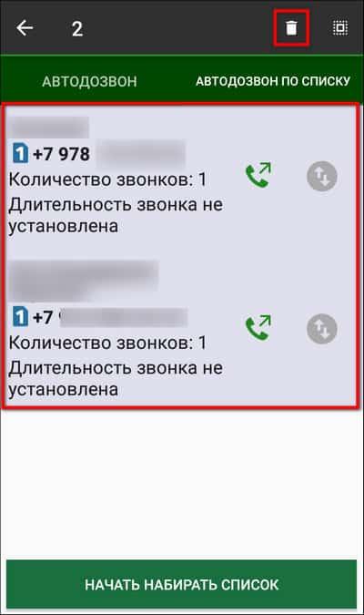 удаление контактов из списка автопрозвона