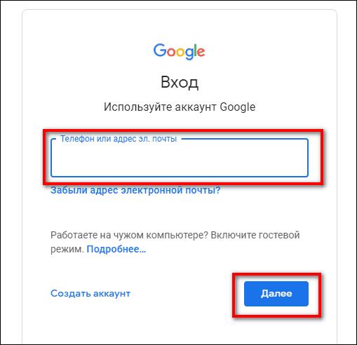 вход в аккаунт google другого человека