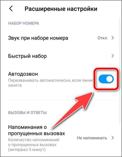 включение автодозвона в расширенных настройках Android