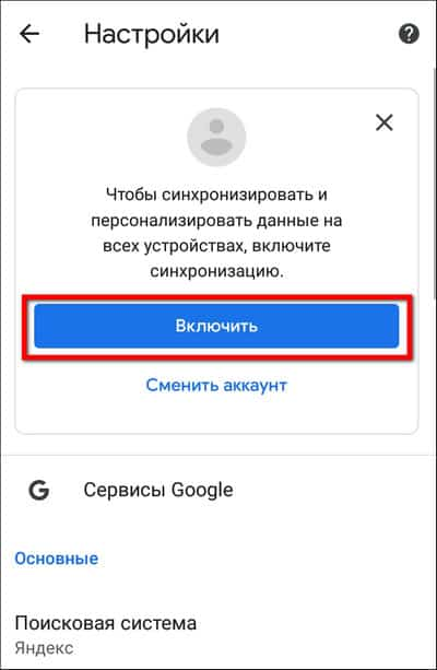 включение синхронизации Google