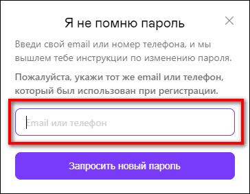 ввод данных для восстановления пароля