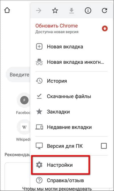 запуск настроек в мобильном Chrome