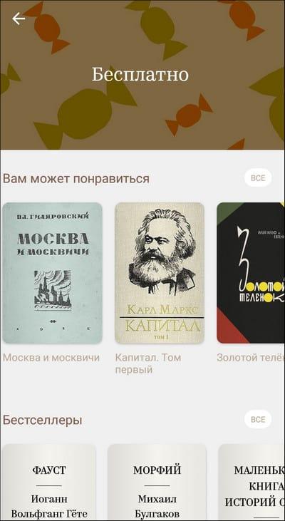 бесплатные книги в текстовом варианте