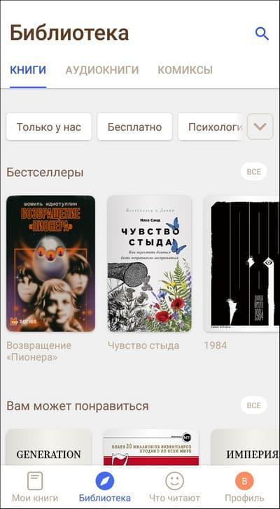 бестселлеры Bookmate