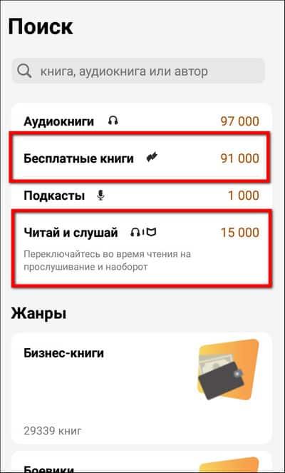 число бесплатных книг