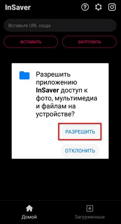 доступ Insaver к мультимедиа