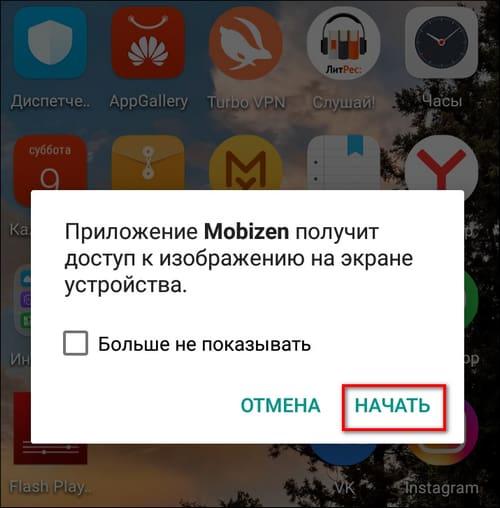 доступ Mobizen к экрану устройства