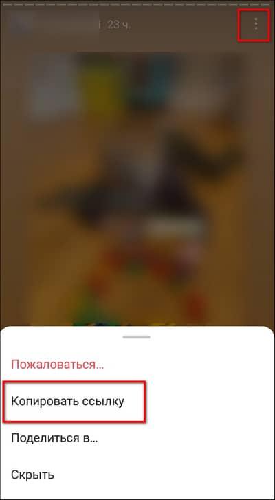 копирование ссылки в мобильном приложении Инстраграм