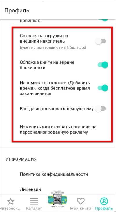 настройка интерфейса приложения от Anyreads