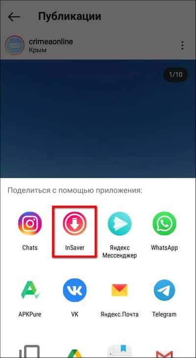 поделиться с помощью приложения Insaver