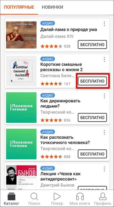 популярные книги и новинки