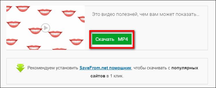скачать mp4