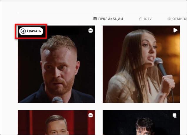 скачивание Instagram видео через расширение Chrome