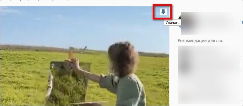 скачивание видео через расширение Savefrom.net