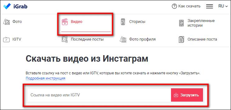 ссылка на видео или igtv в igrab